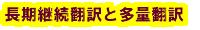 choukihonyaku